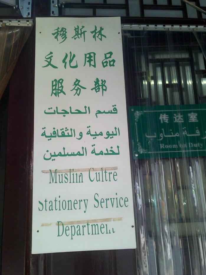 Salah satu bagian dari Mesjid di Nanjing